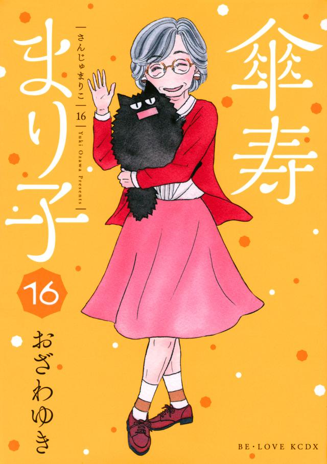 傘寿まり子(16)