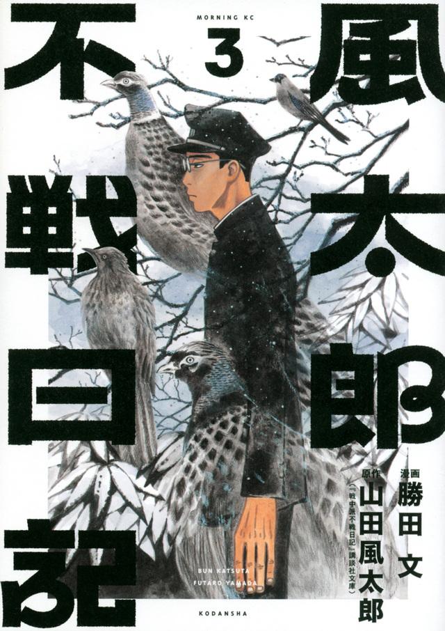 風太郎不戦日記(3)