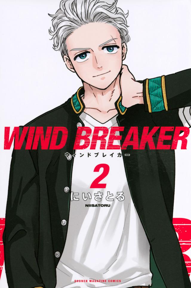 WIND BREAKER(2)