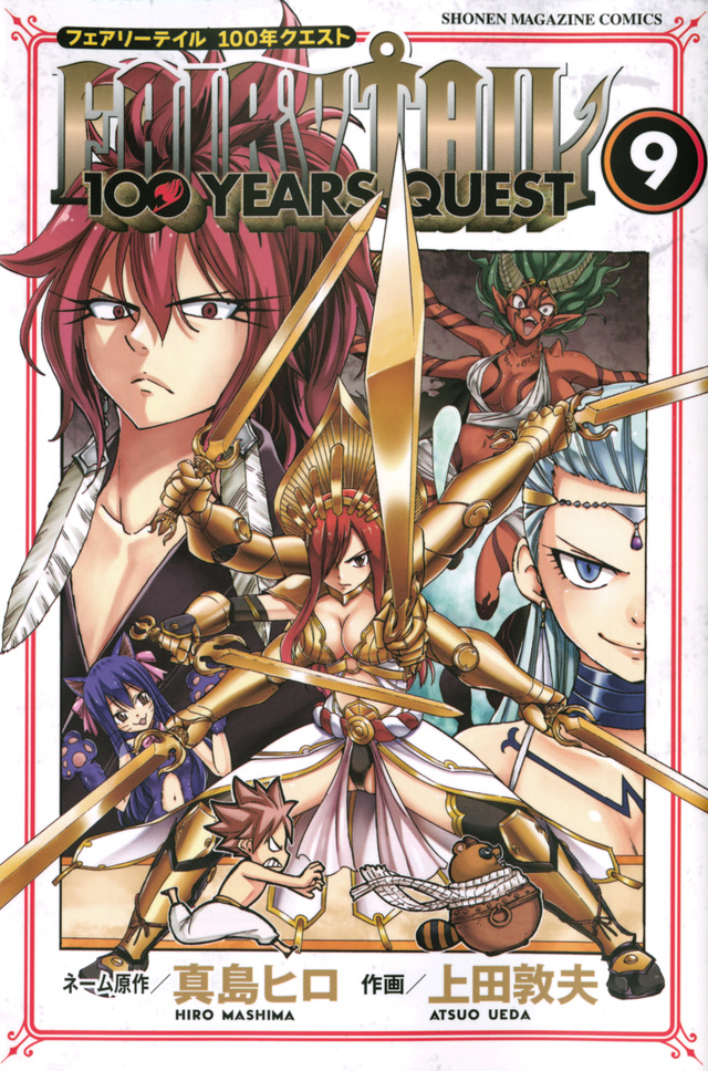 FAIRY TAIL 100 YEARS QUEST(9)