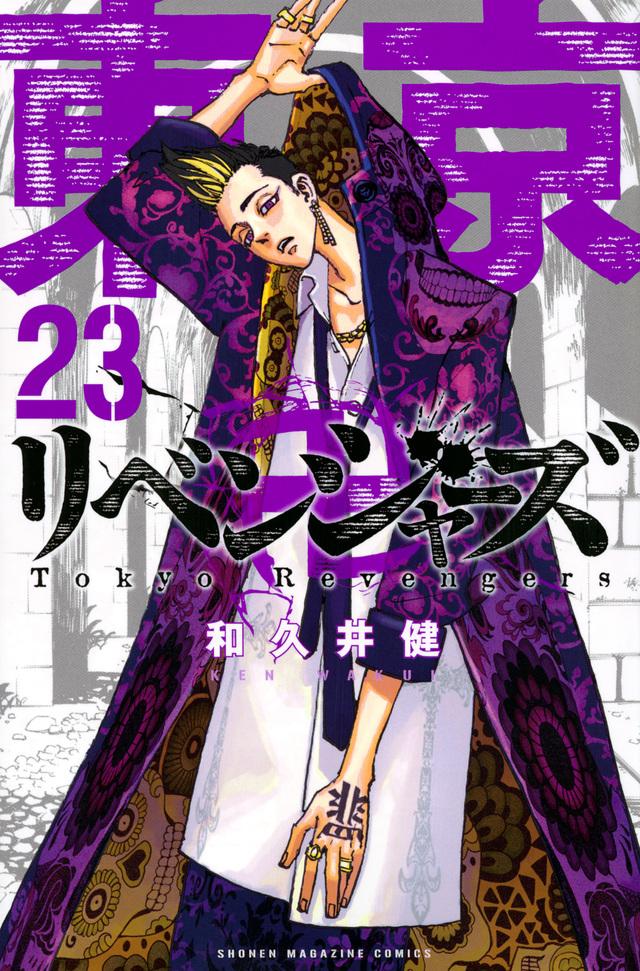 東京卍リベンジャーズ(23)