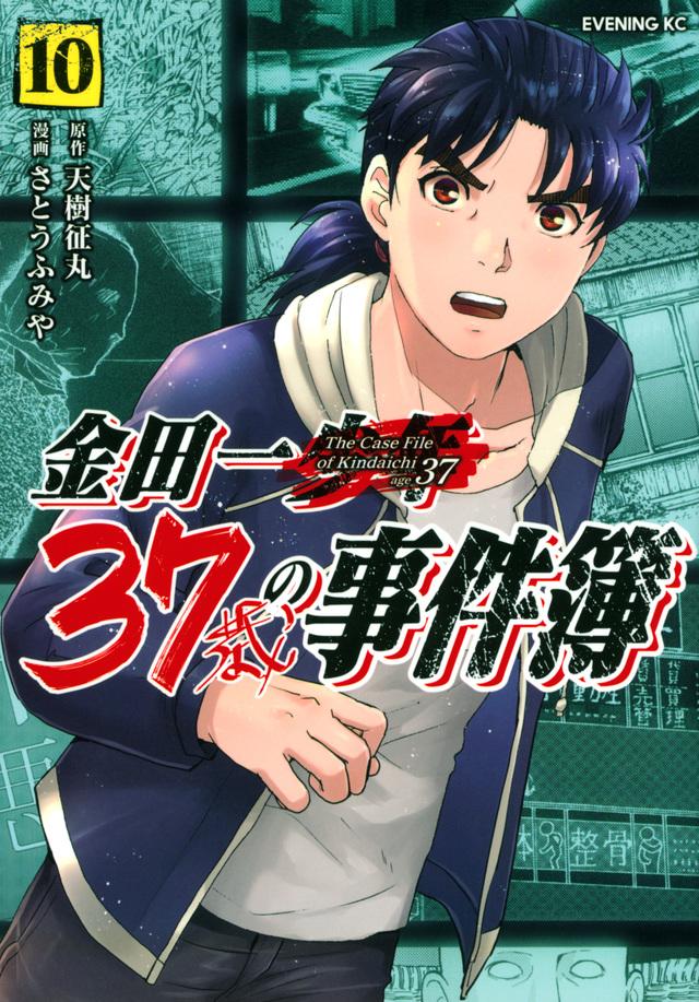 金田一37歳の事件簿(10)