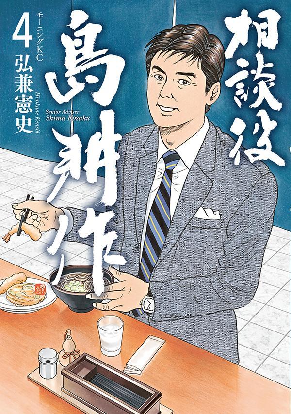 相談役 島耕作(4)
