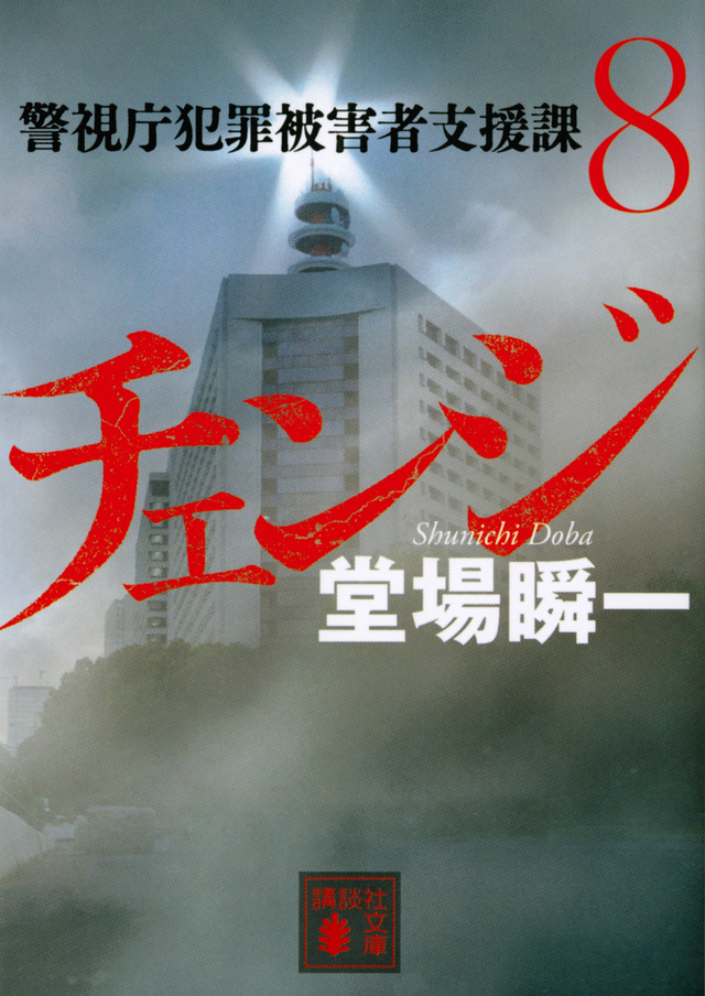 チェンジ 警視庁犯罪被害者支援課8