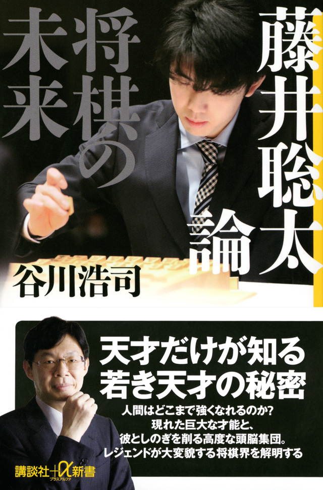 藤井聡太論 将棋の未来