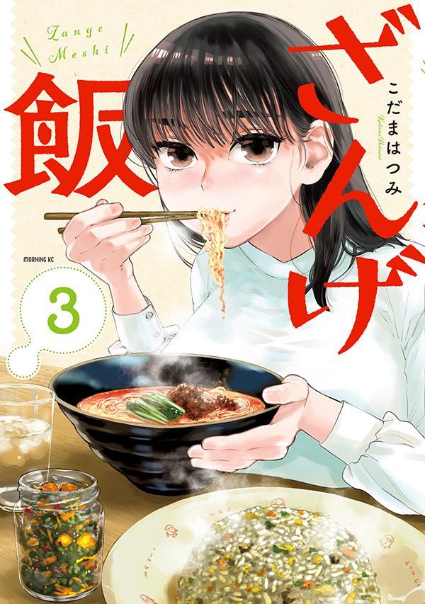 ざんげ飯(3)