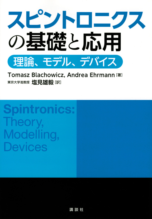 スピントロニクスの基礎と応用 理論、モデル、デバイス