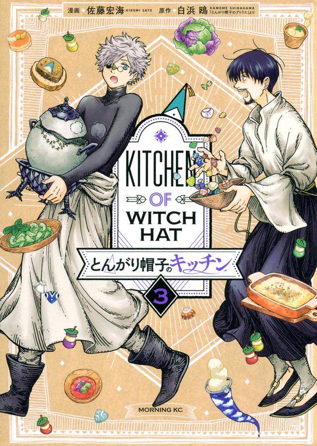 とんがり帽子のキッチン(3)