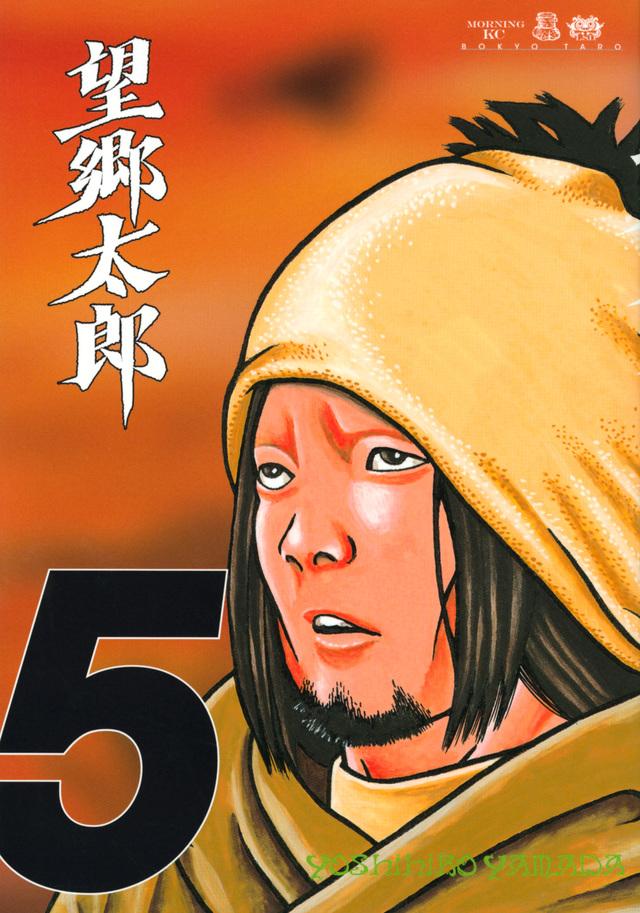 望郷太郎(5)