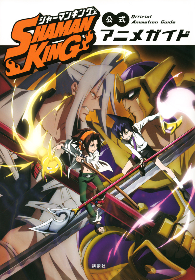SHAMAN KING 公式アニメガイド