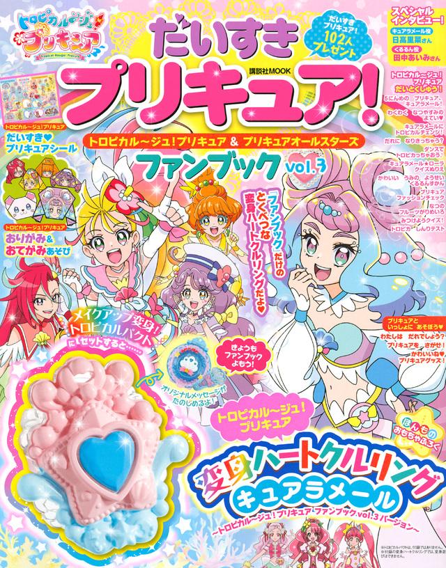 だいすきプリキュア! トロピカル~ジュ!プリキュア&プリキュアオールスターズ ファンブック Vol.3