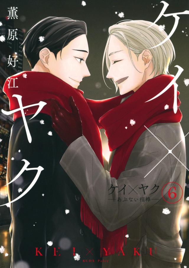 ケイ×ヤク -あぶない相棒-(6)
