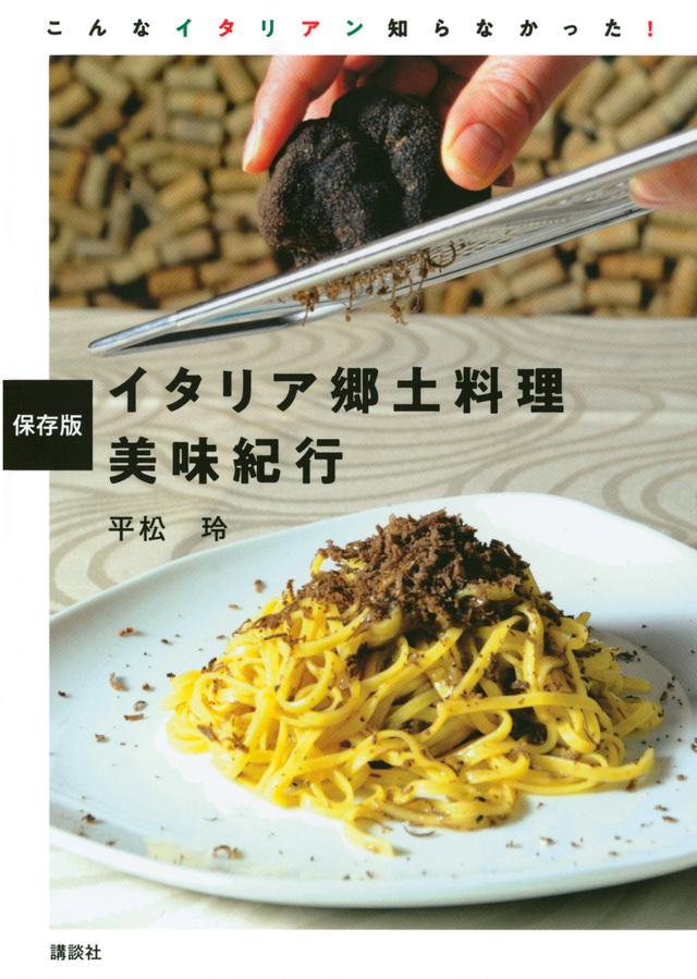 保存版 イタリア郷土料理 美味紀行