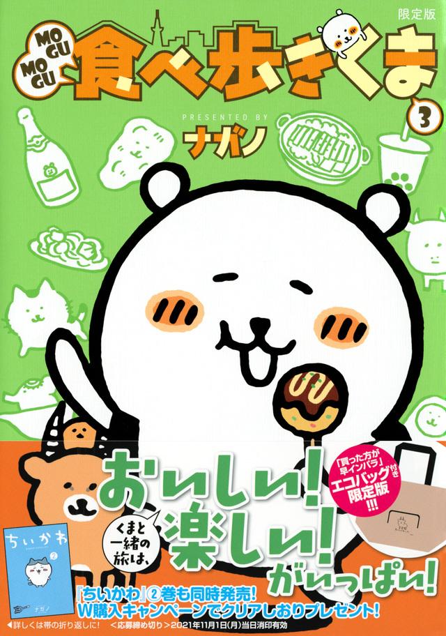 MOGUMOGU食べ歩きくま(3)限定版