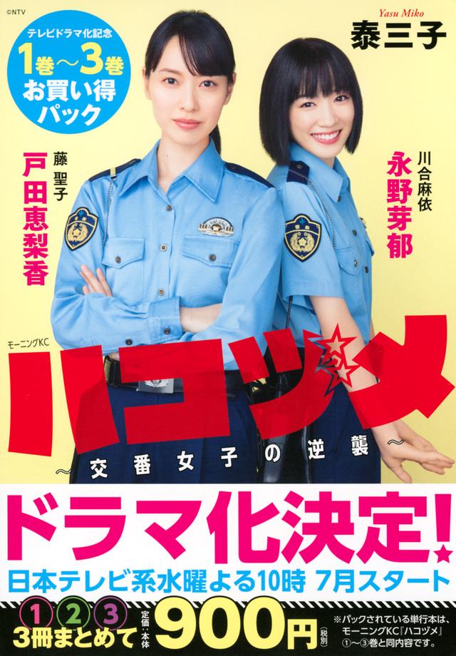 ハコヅメ~交番女子の逆襲~ テレビドラマ化記念 1巻~3巻お買い得パック