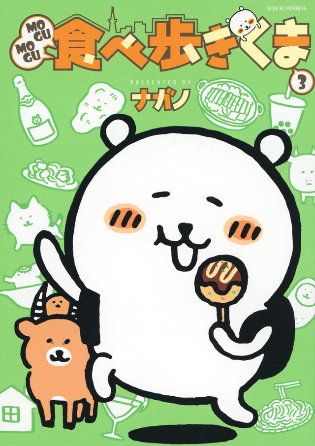 MOGUMOGU食べ歩きくま(3)