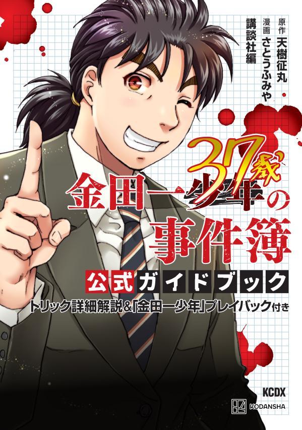 金田一37歳の事件簿 公式ガイドブック トリック詳細解説&「金田一少年」プレイバック付き