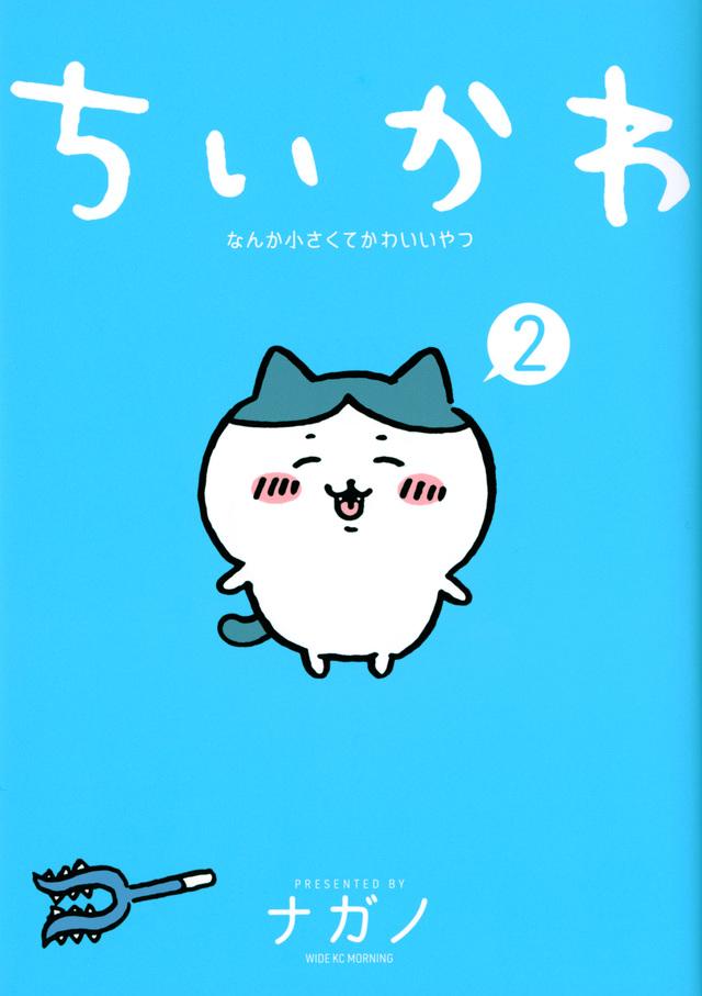 ちいかわ なんか小さくてかわいいやつ(2)