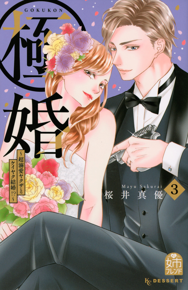 極婚~超溺愛ヤクザとケイヤク結婚!?~(3)