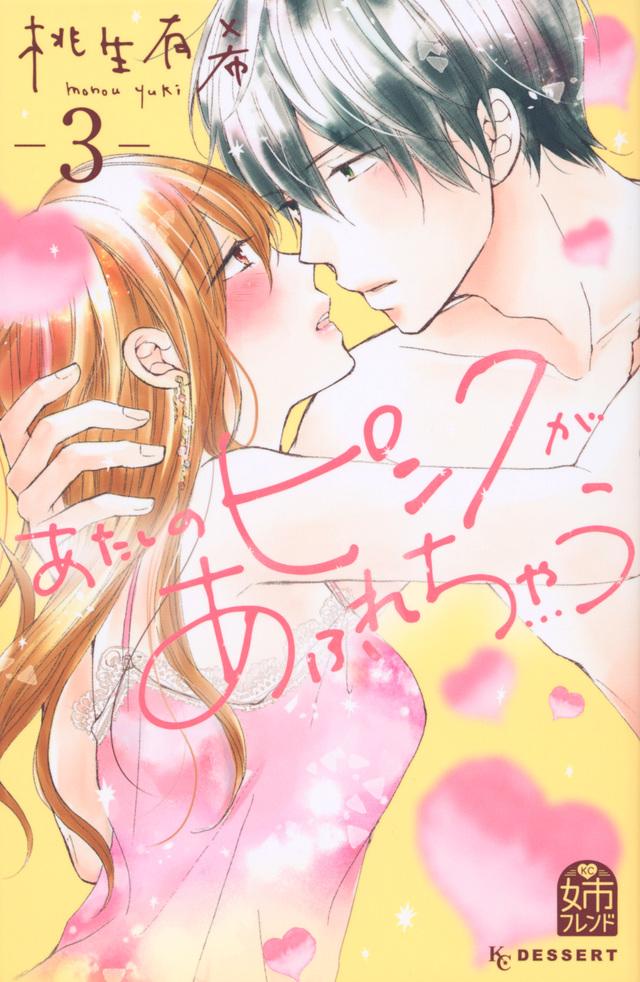 あたしのピンクがあふれちゃう(3)