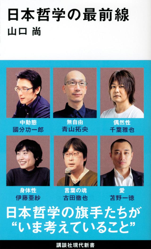 日本哲学の最前線