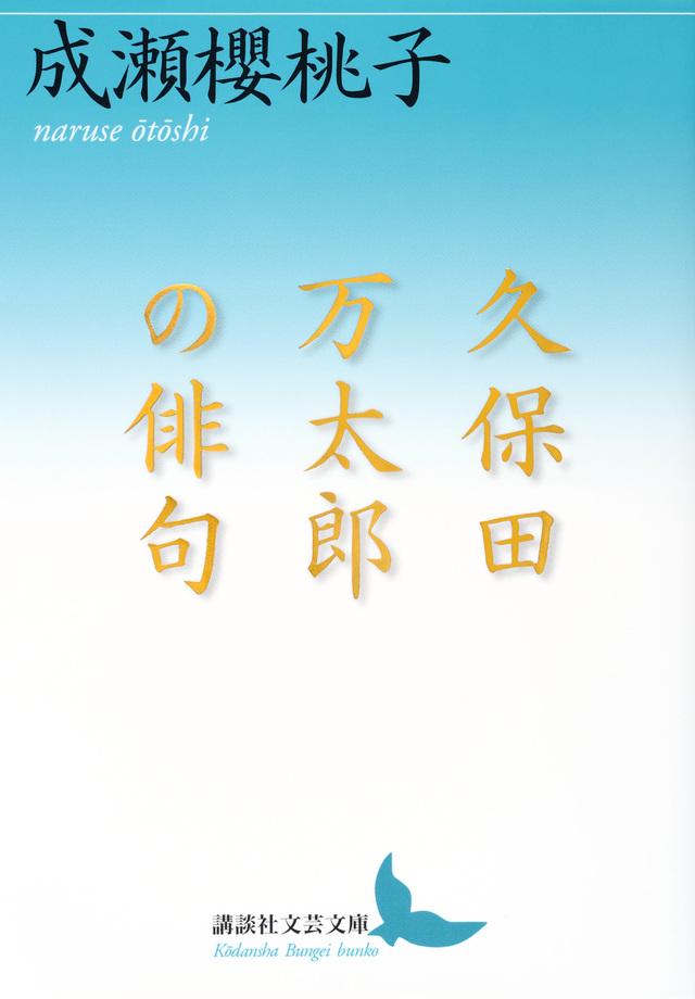 久保田万太郎の俳句