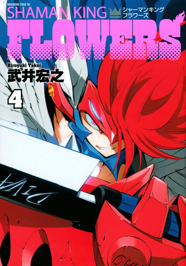 シャーマンキングFLOWERS(4)