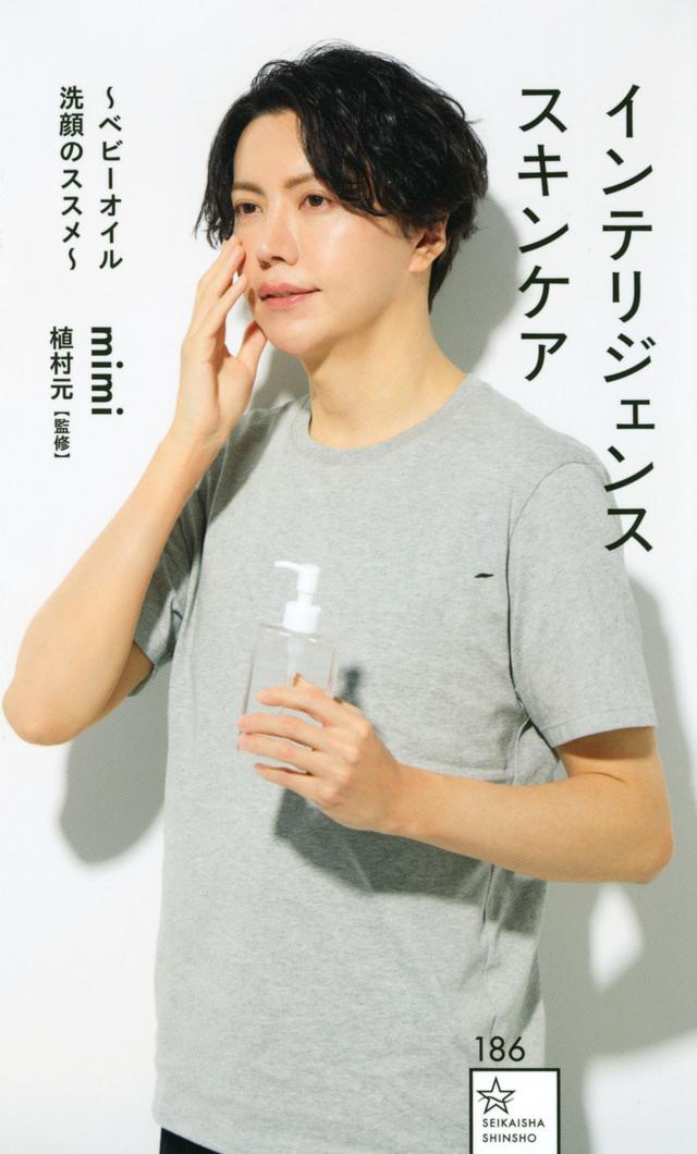 インテリジェンススキンケア ~ベビーオイル洗顔のススメ~