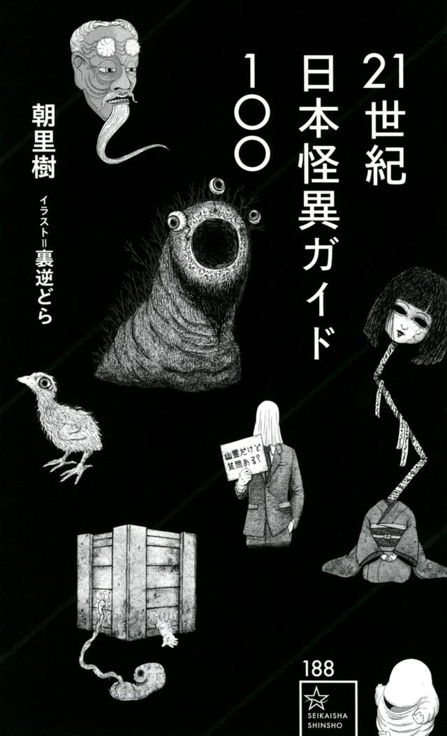 21世紀日本怪異ガイド100