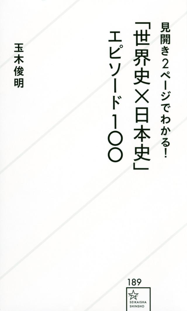 見開き2ページでわかる! 「世界史x日本史」エピソード100