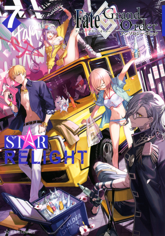 Fate/Grand Order アンソロジーコミック STAR RELIGHT(7)