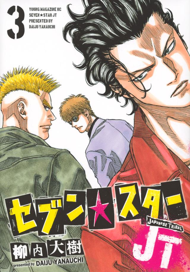 セブン☆スターJT(3)