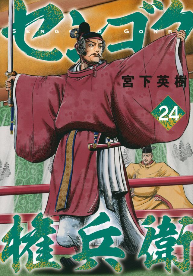 センゴク権兵衛(24)