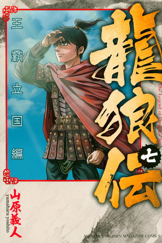龍狼伝 王霸立国編(7)