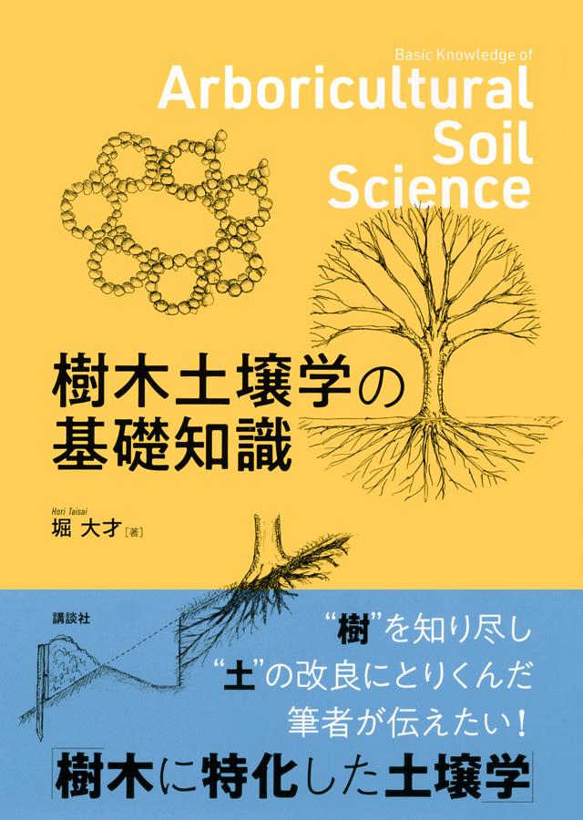 樹木土壌学の基礎知識