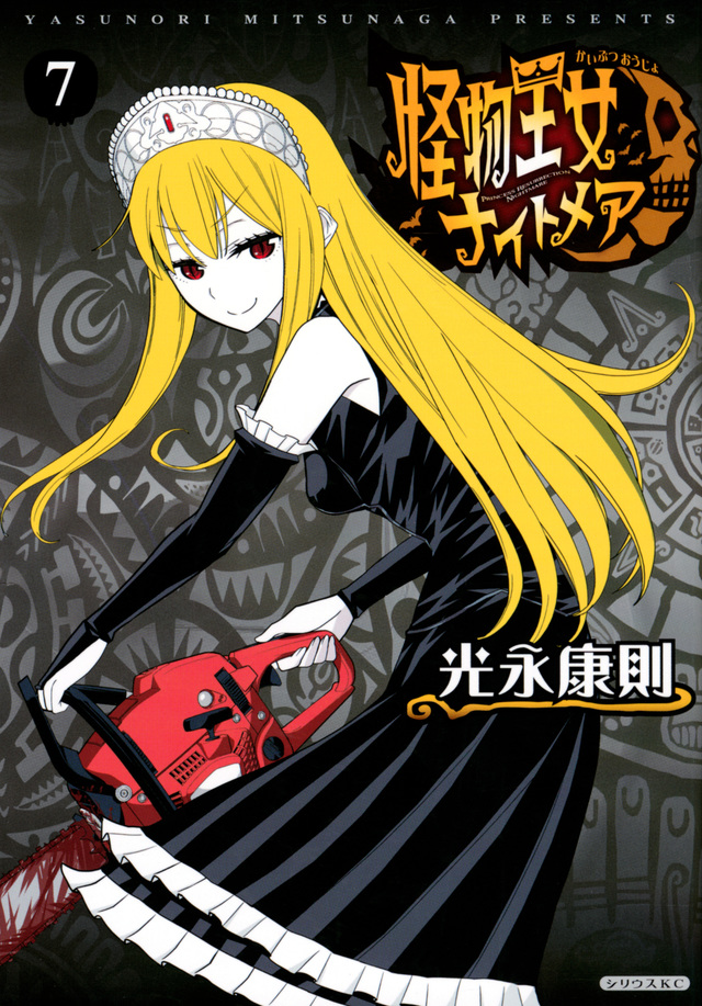 怪物王女ナイトメア(7)