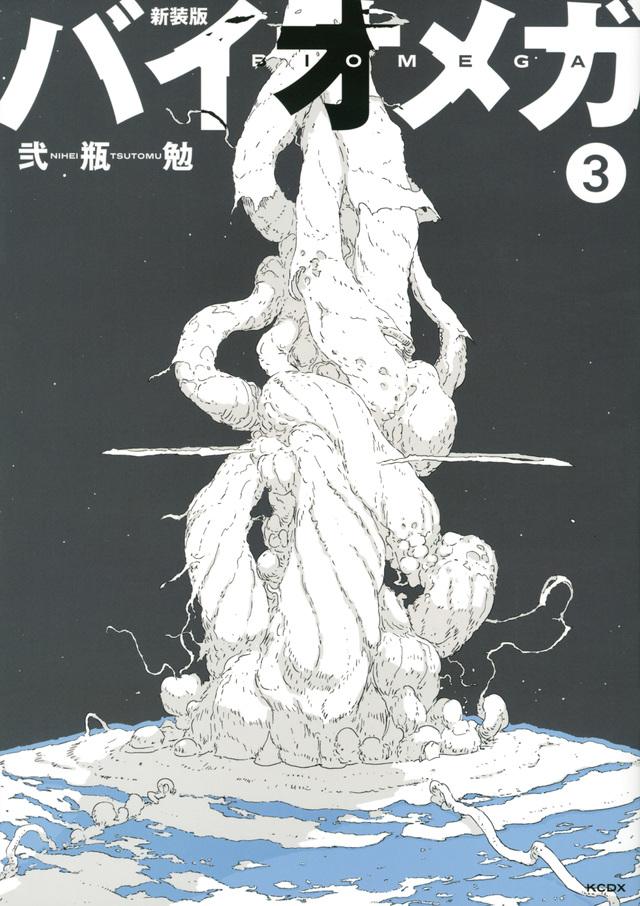 新装版 バイオメガ(3)