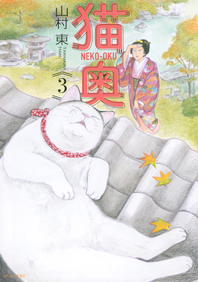 猫奥(3)