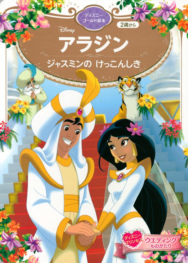 アラジン ジャスミンの けっこんしき ディズニーゴールド絵本
