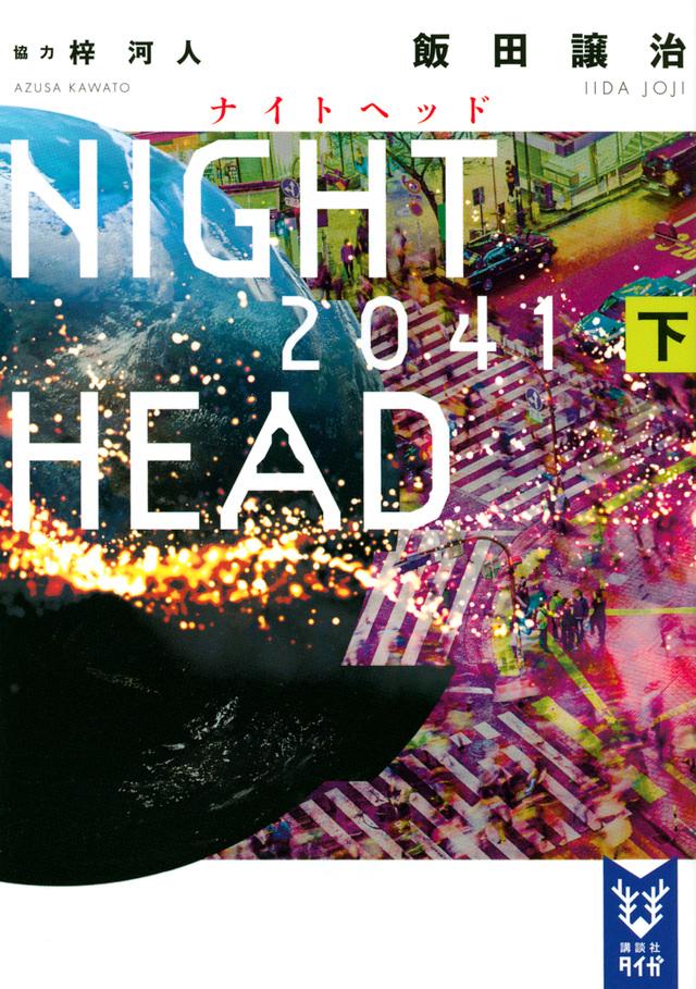 NIGHT HEAD 2041(下)
