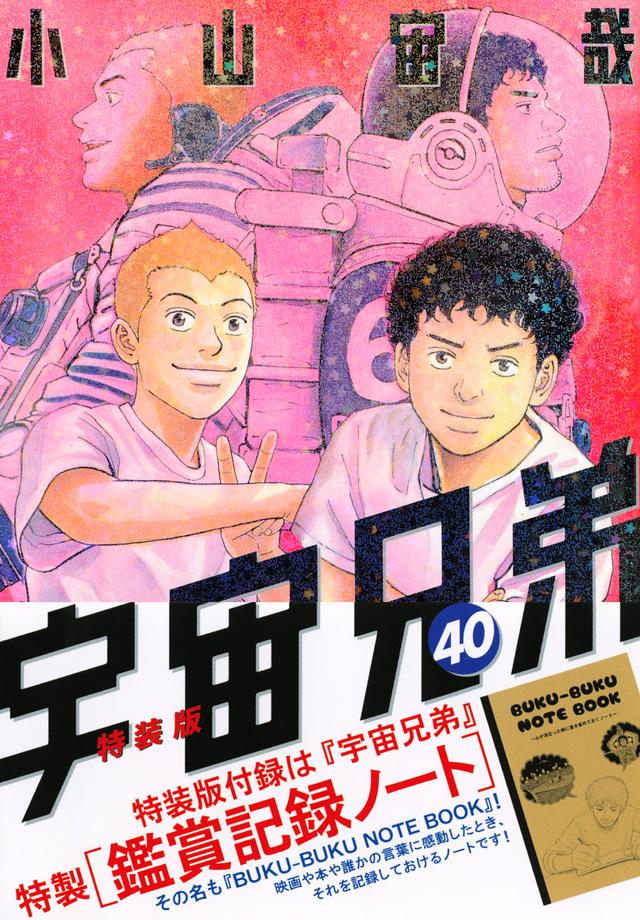 鑑賞記録ノート付き 宇宙兄弟(40)特装版