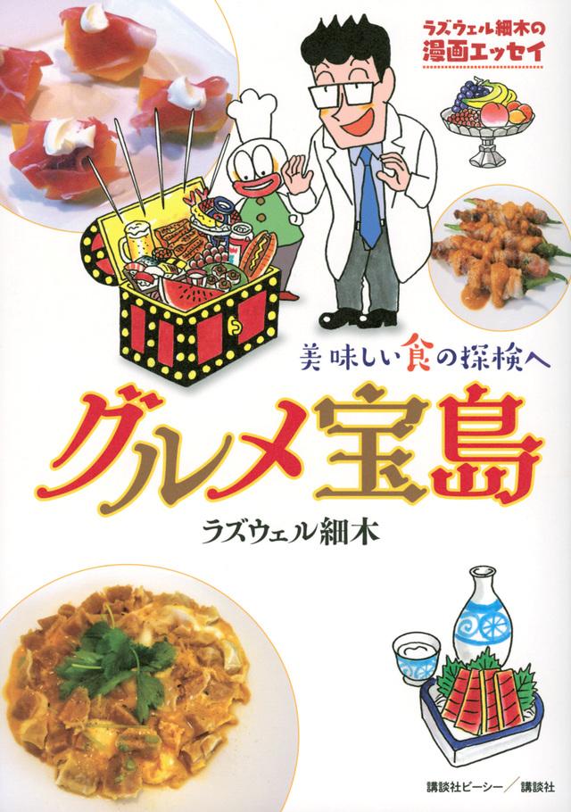 ラズウェル細木の漫画エッセイ グルメ宝島 美味しい食の探検へ
