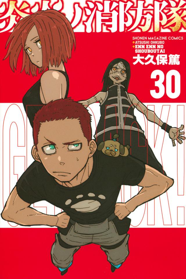 炎炎ノ消防隊(30)
