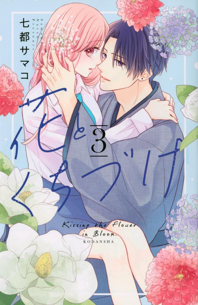 花とくちづけ(3)