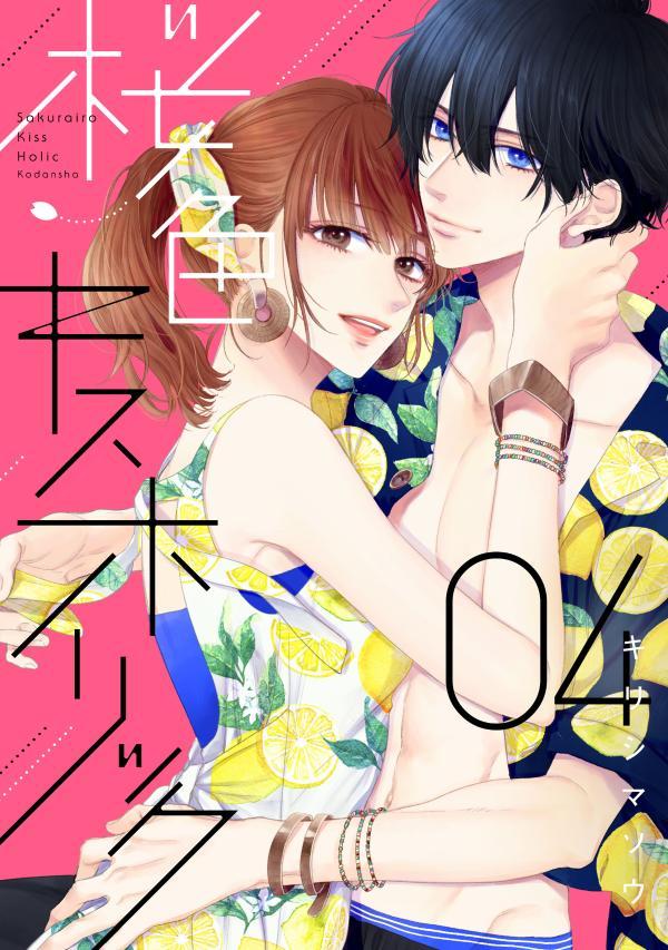 桜色キスホリック(4)