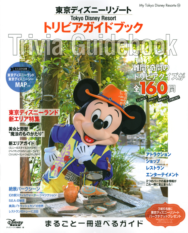 東京ディズニーリゾート スーパートリビアガイドブック