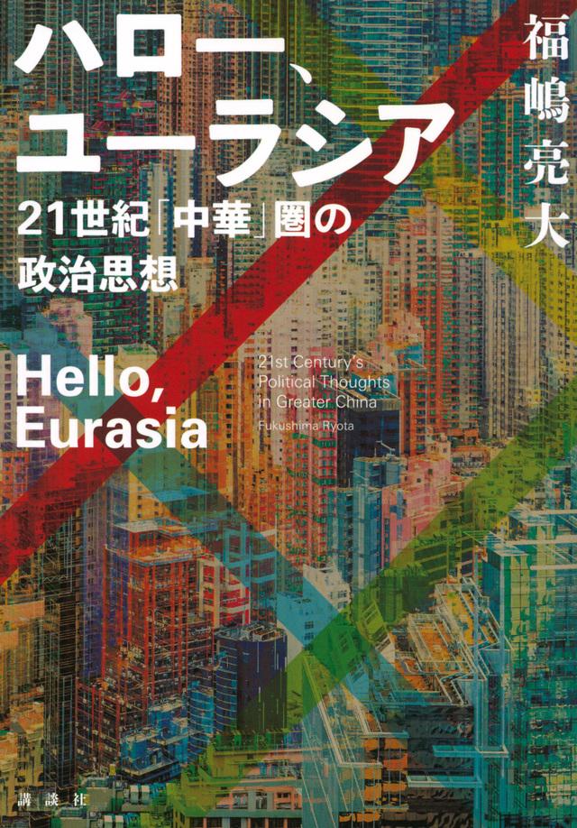 ハロー、ユーラシア 21世紀「中華」圏の政治思想