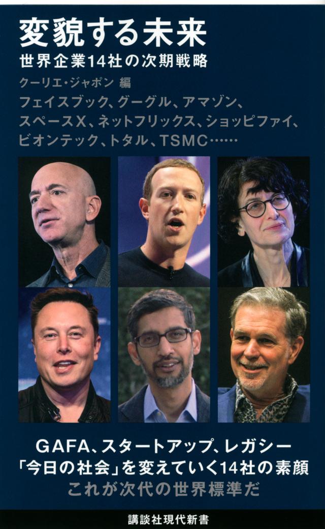 変貌する未来 世界企業14社の次期戦略