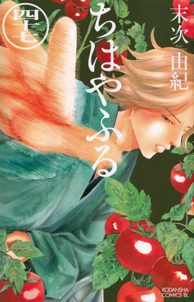 ちはやふる(47)