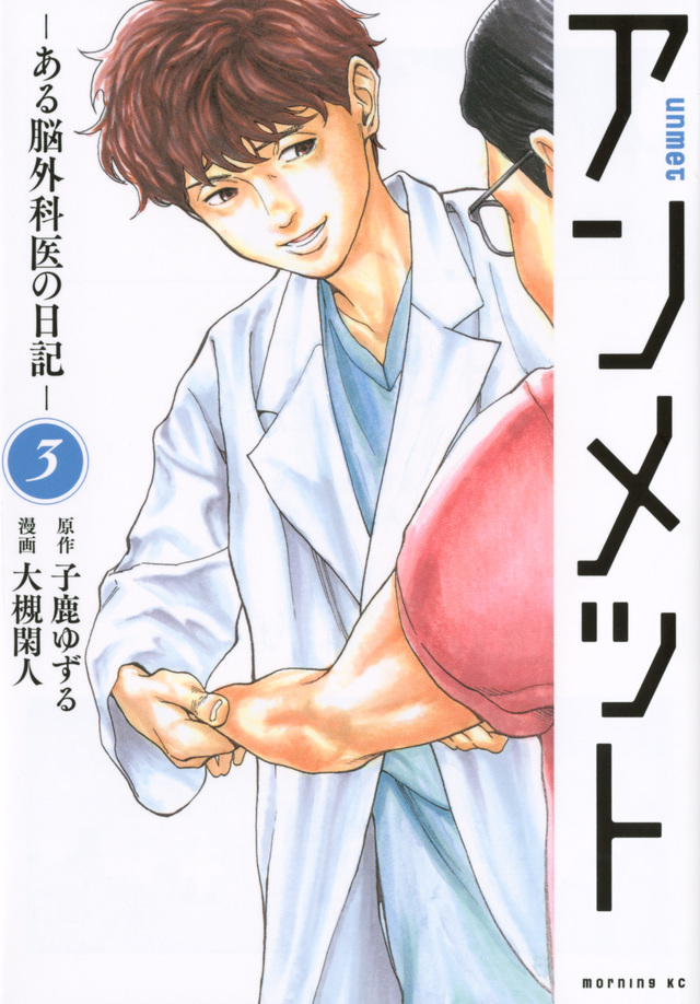 アンメット ーある脳外科医の日記ー(3)